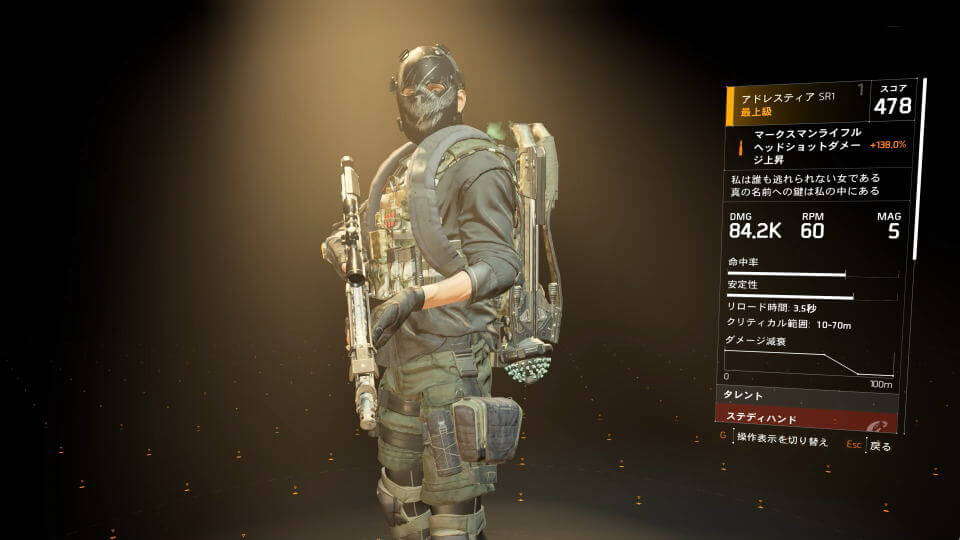 division-2-weapon-adrestia-sr1-info