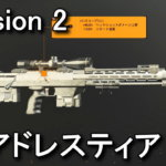 division-2-weapon-adrestia-sr1-nemesis-150x150