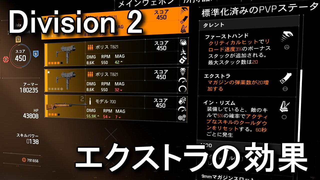 division-2-weapon-extra-magazine