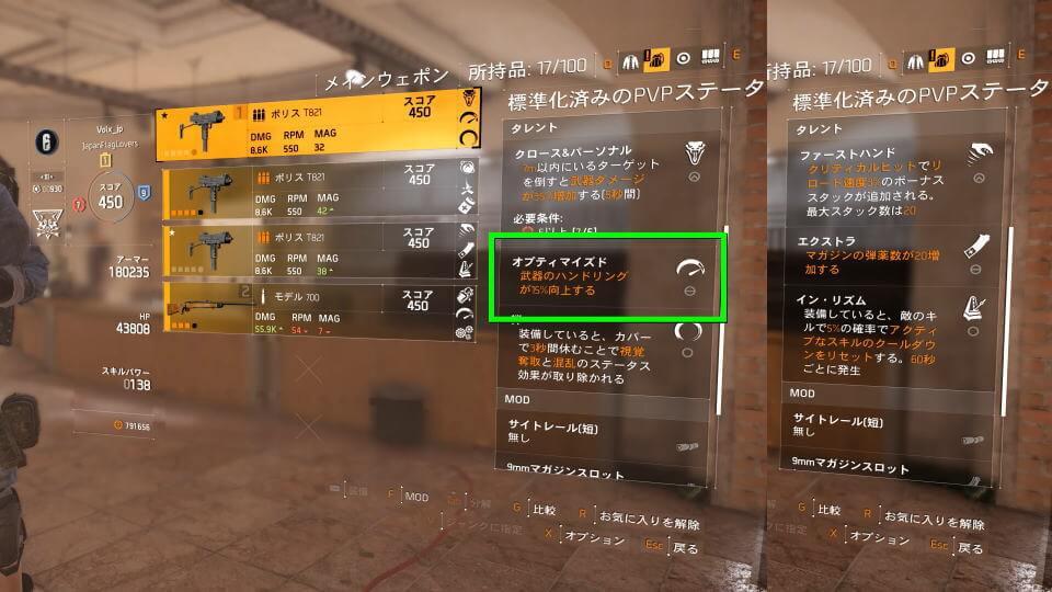 division-2-weapon-handling-hikaku-2