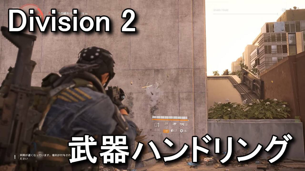 division-2-weapon-handling