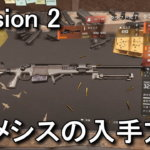 division-2-weapon-nemesis-1-150x150