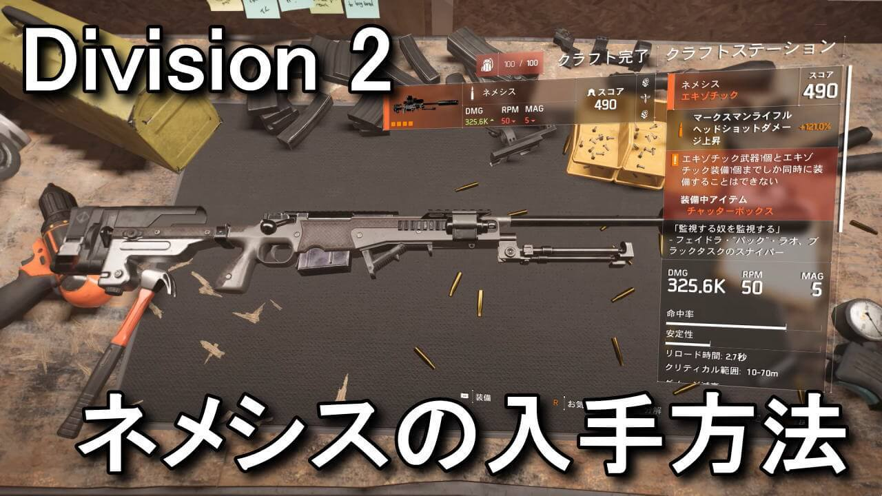 division-2-weapon-nemesis-1