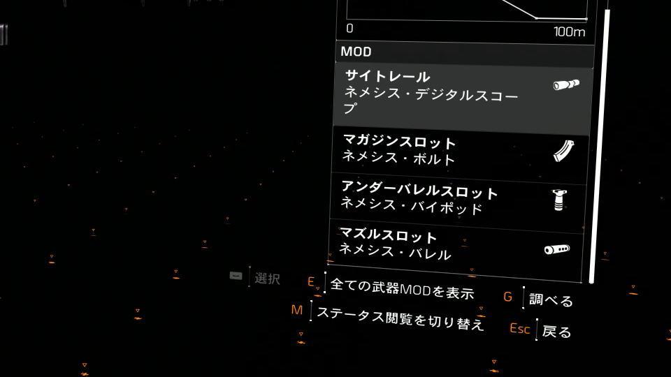 division-2-weapon-nemesis-attachment-gear-2