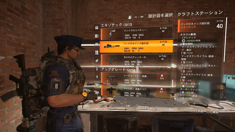 division-2-weapon-nemesis-craft-gear-2