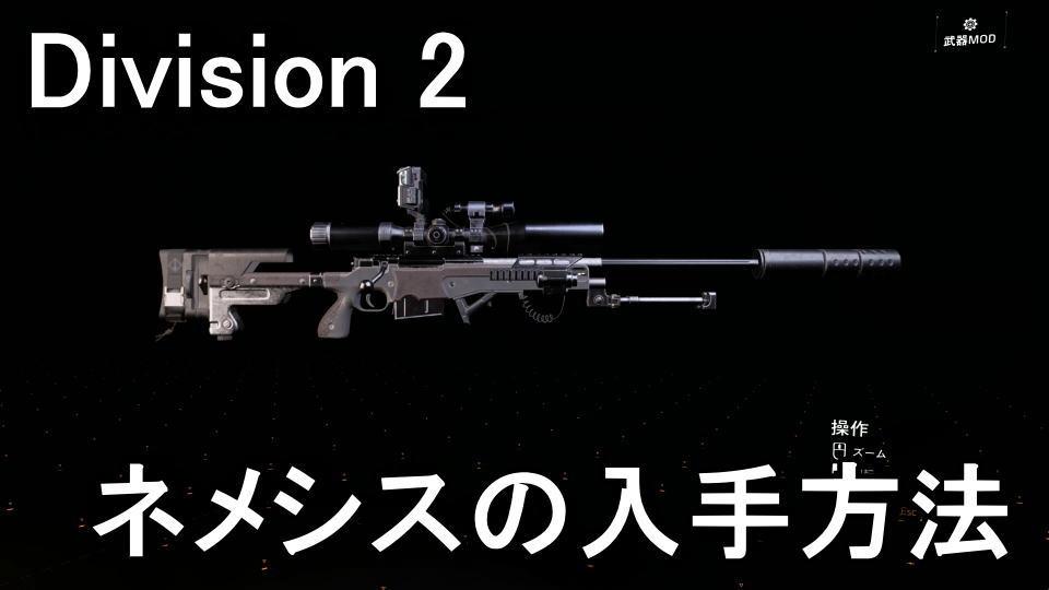 division-2-weapon-nemesis-gear2