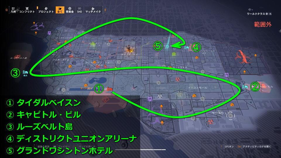 division-2-weapon-nemesis-map