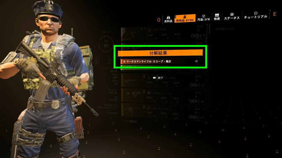 division-2-weapon-nemesis-parts-gear-2