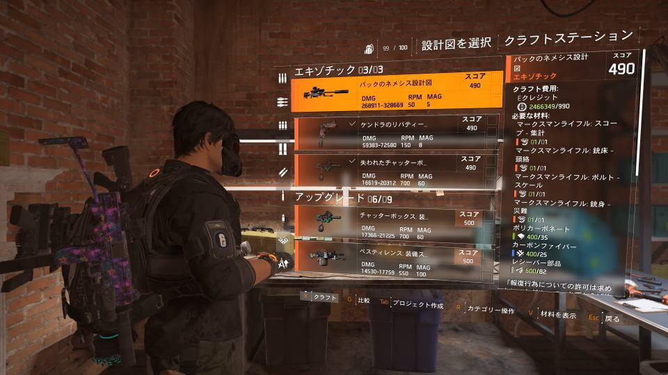 division-2-weapon-nemesis-parts