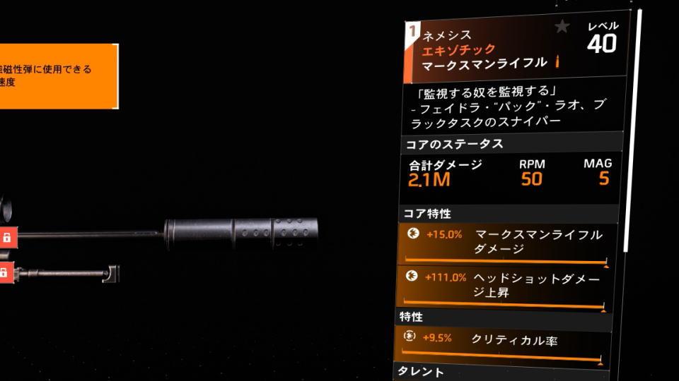division-2-weapon-nemesis-spec-1