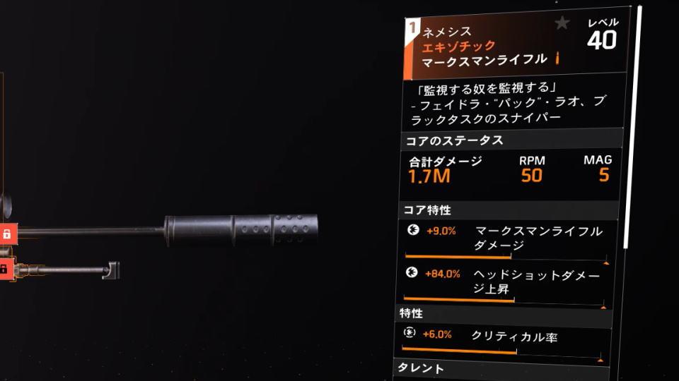 division-2-weapon-nemesis-spec-gear-2-1