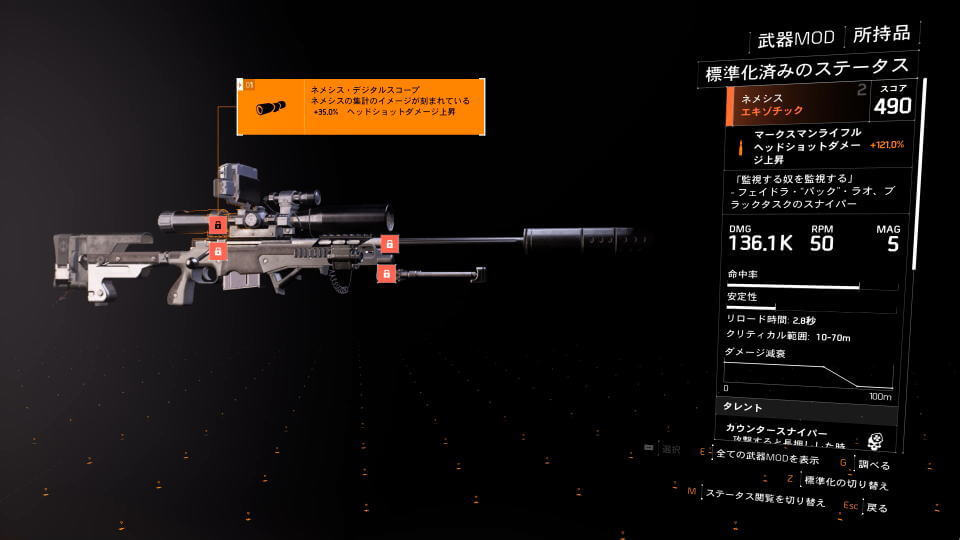 division-2-weapon-nemesis-spec