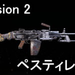 division-2-weapon-pestilence-1-150x150
