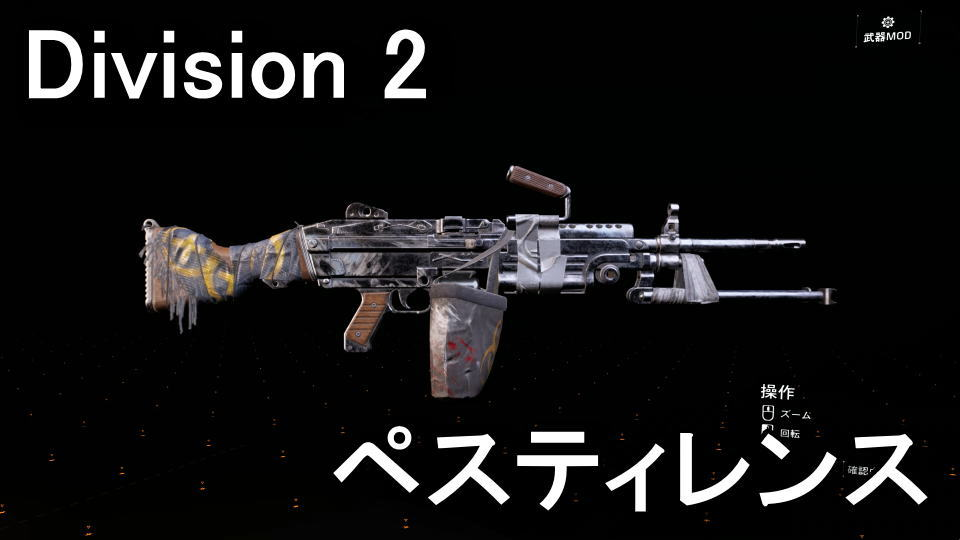 division-2-weapon-pestilence-1