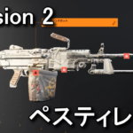 division-2-weapon-pestilence-150x150