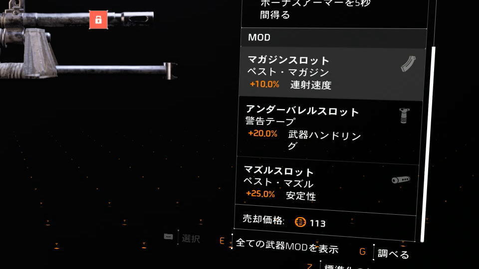 division-2-weapon-pestilence-attachment