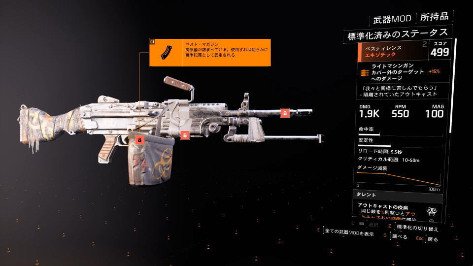 division-2-weapon-pestilence-spec-1