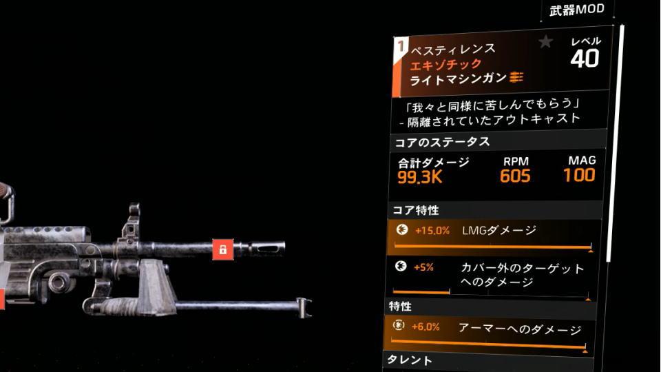 division-2-weapon-pestilence-spec-3
