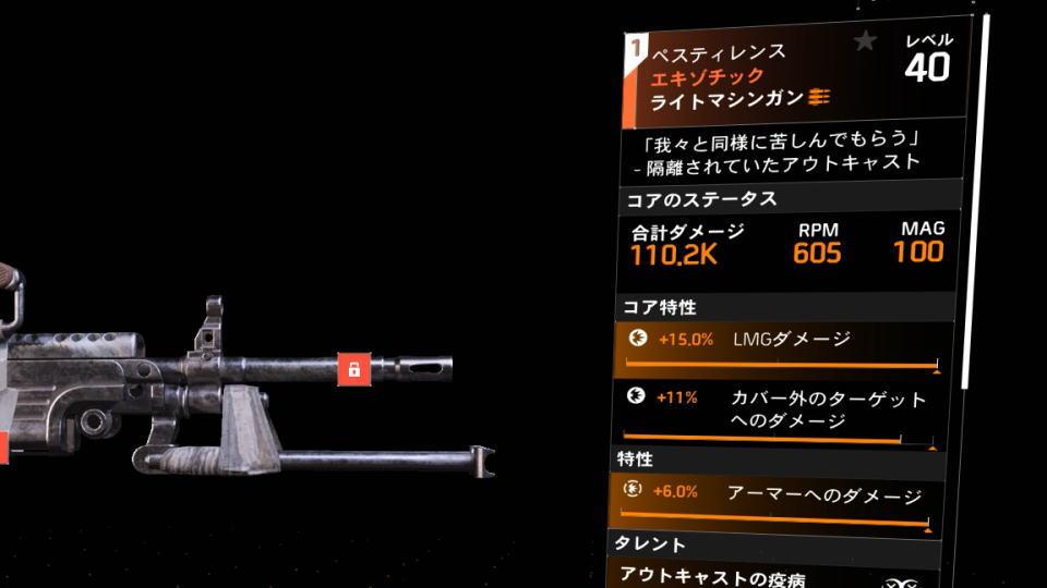 division-2-weapon-pestilence-spec-4