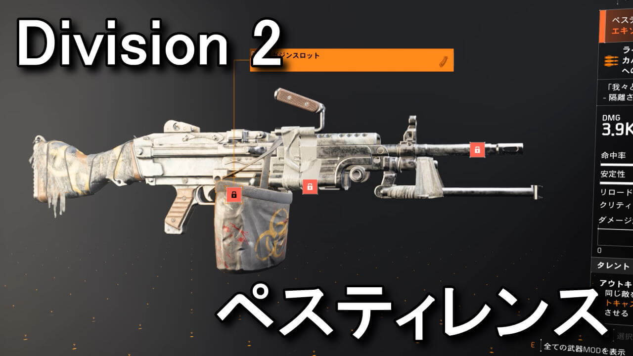 division-2-weapon-pestilence