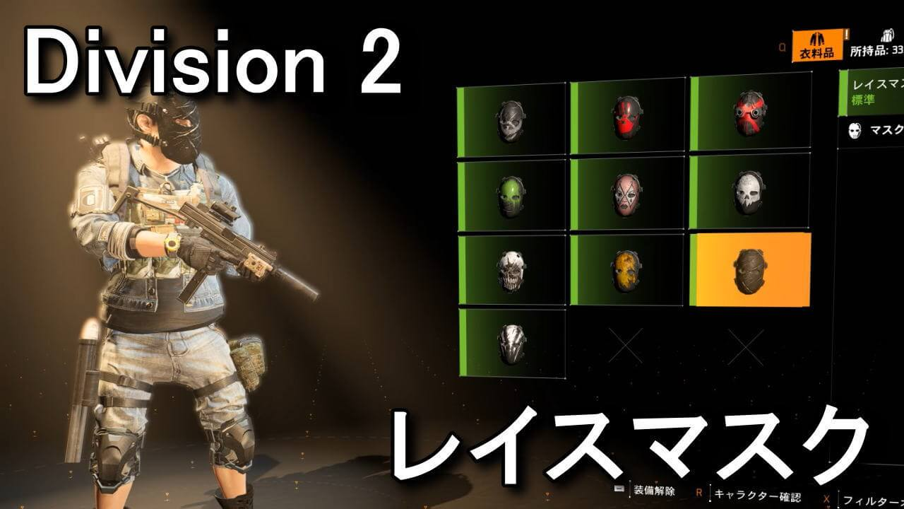 division-2-wraith-mask