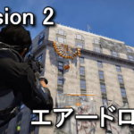 division-2-air-drop-mod-location-1-150x150