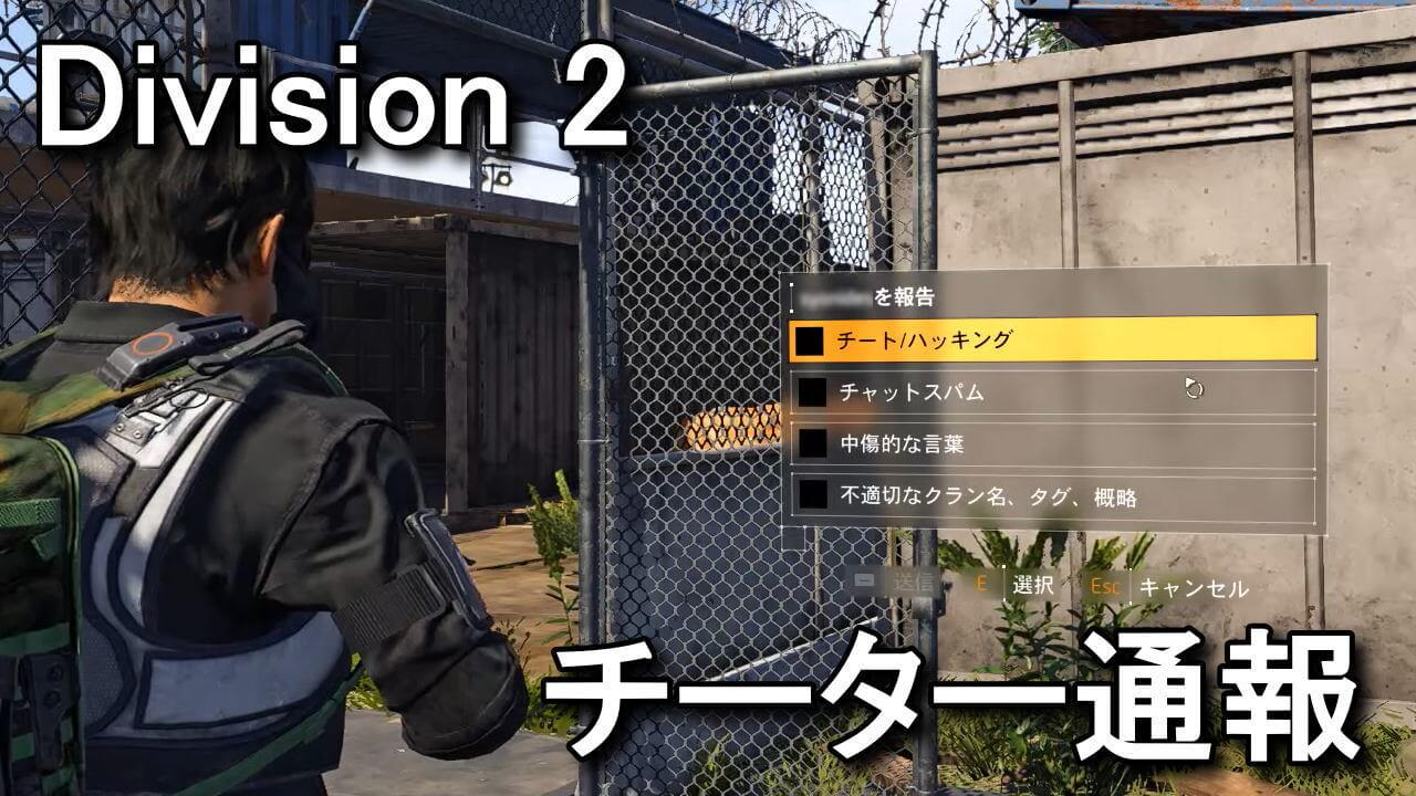 division-2-cheater-report