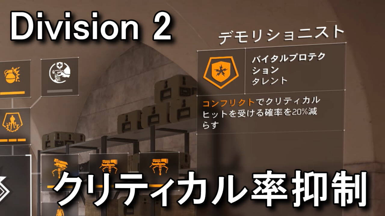 division-2-critical-hit-chance-1