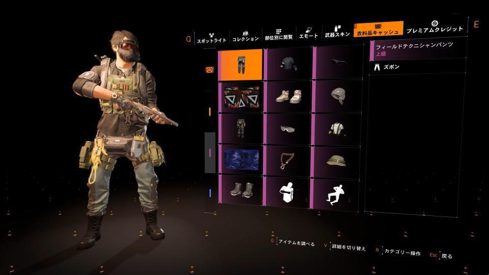 division-2-dark-hours-cache-skin-2