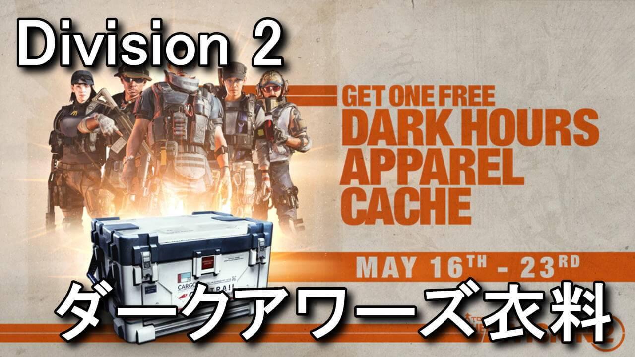 division-2-dark-hours-cache