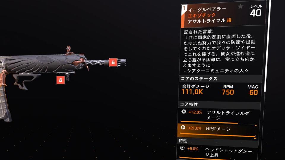 division-2-exotic-eagle-bearer-spec-2