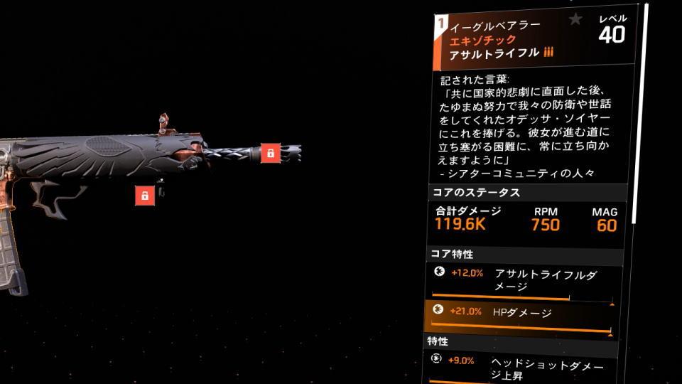 division-2-exotic-eagle-bearer-spec-3
