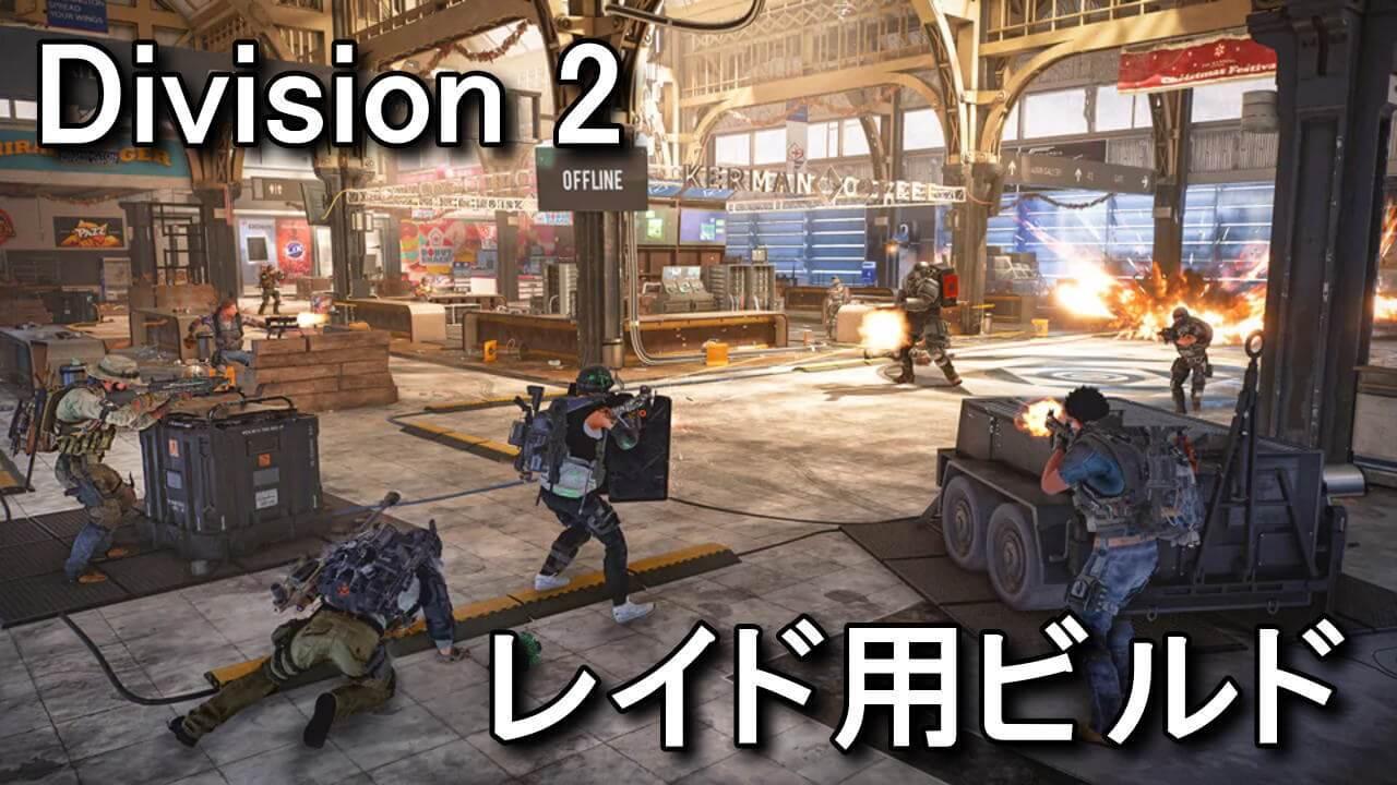 division-2-raid-build-ranking