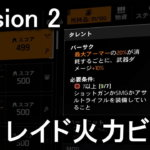 division-2-raid-build-talent-berserk-150x150