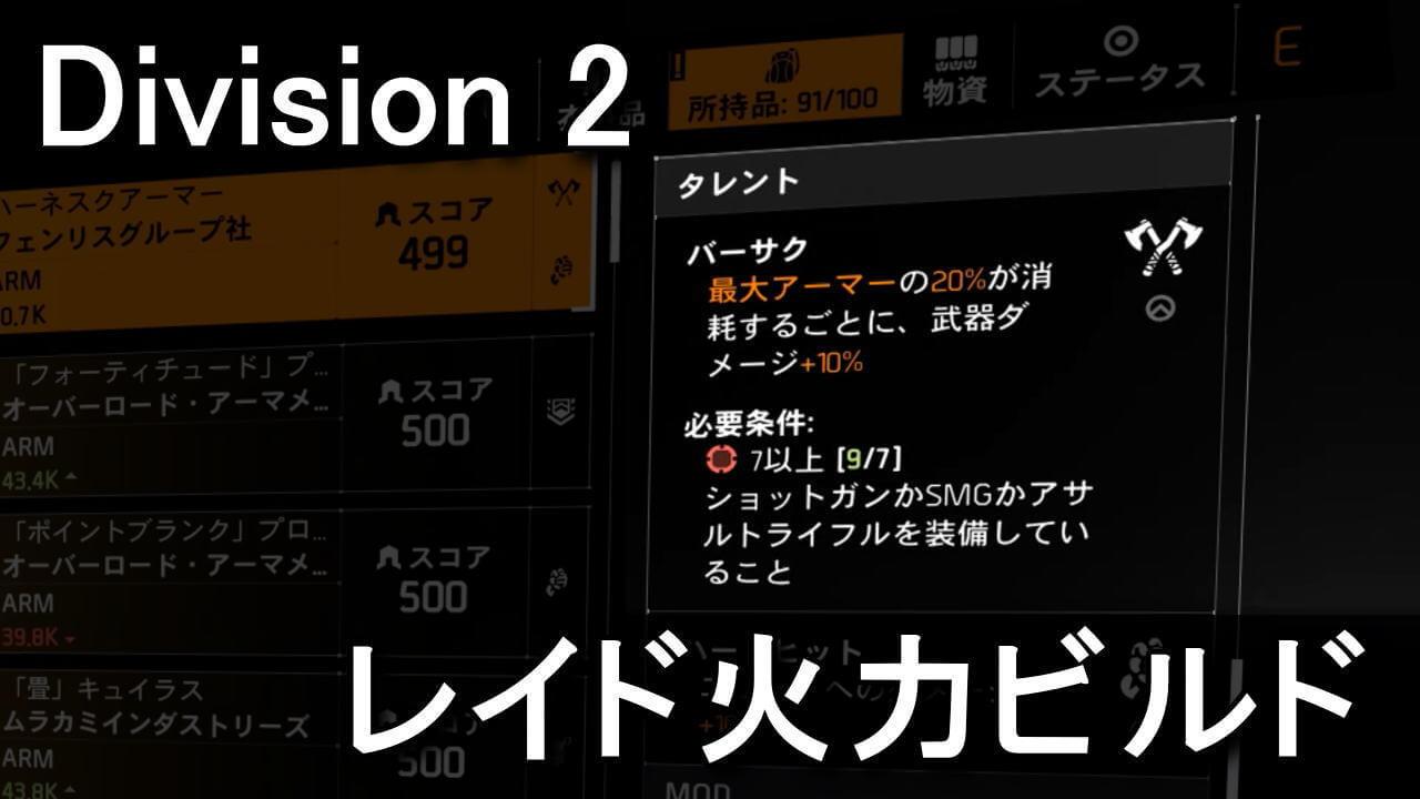 division-2-raid-build-talent-berserk