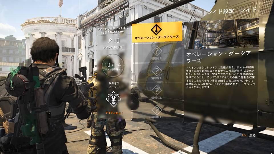 division-2-raid-guide-02