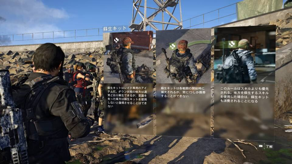 division-2-raid-guide-sosei