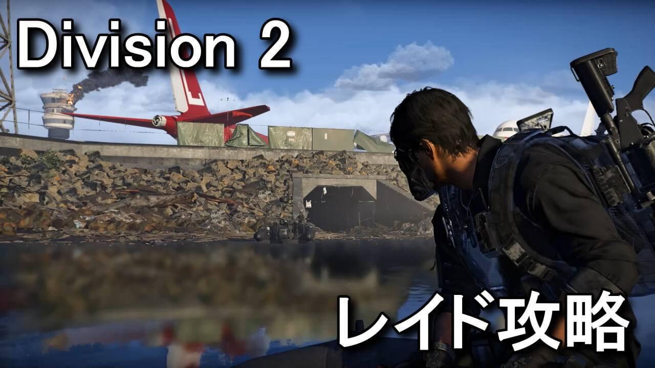 division-2-raid-guide