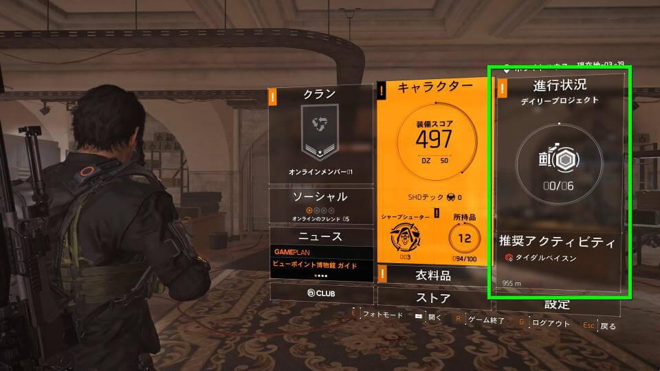 division-2-raid-ranking-check-01