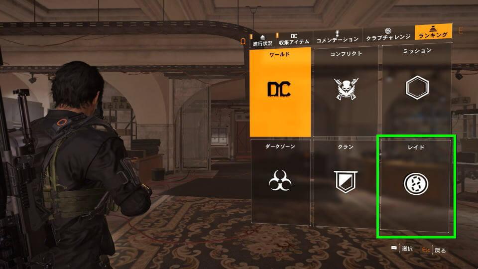 division-2-raid-ranking-check-03