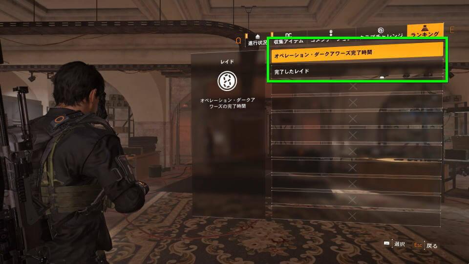 division-2-raid-ranking-check-04