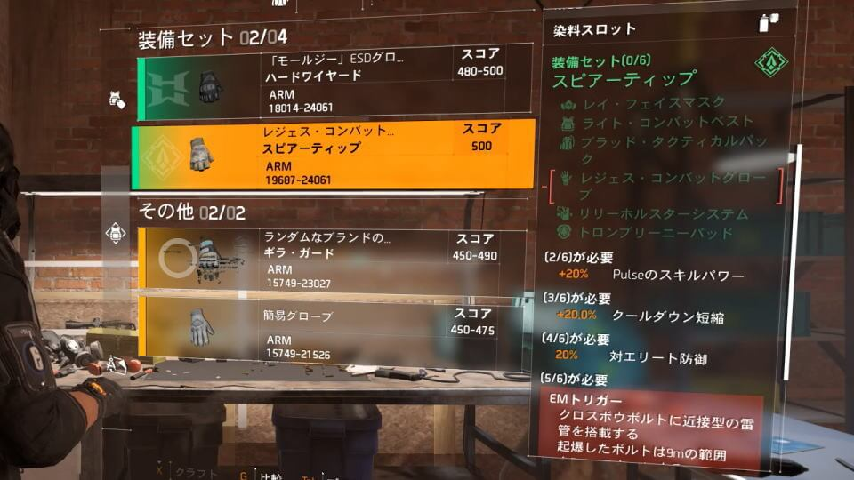 division-2-raid-rewards-set-3