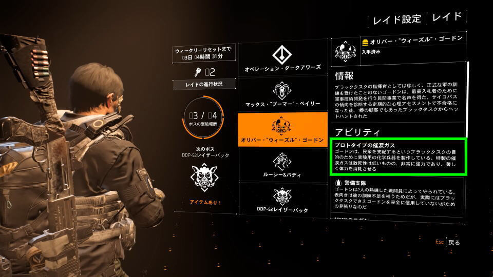 division-2-raid-stage-2-boss-info-1