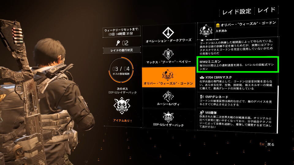 division-2-raid-stage-2-boss-info-2