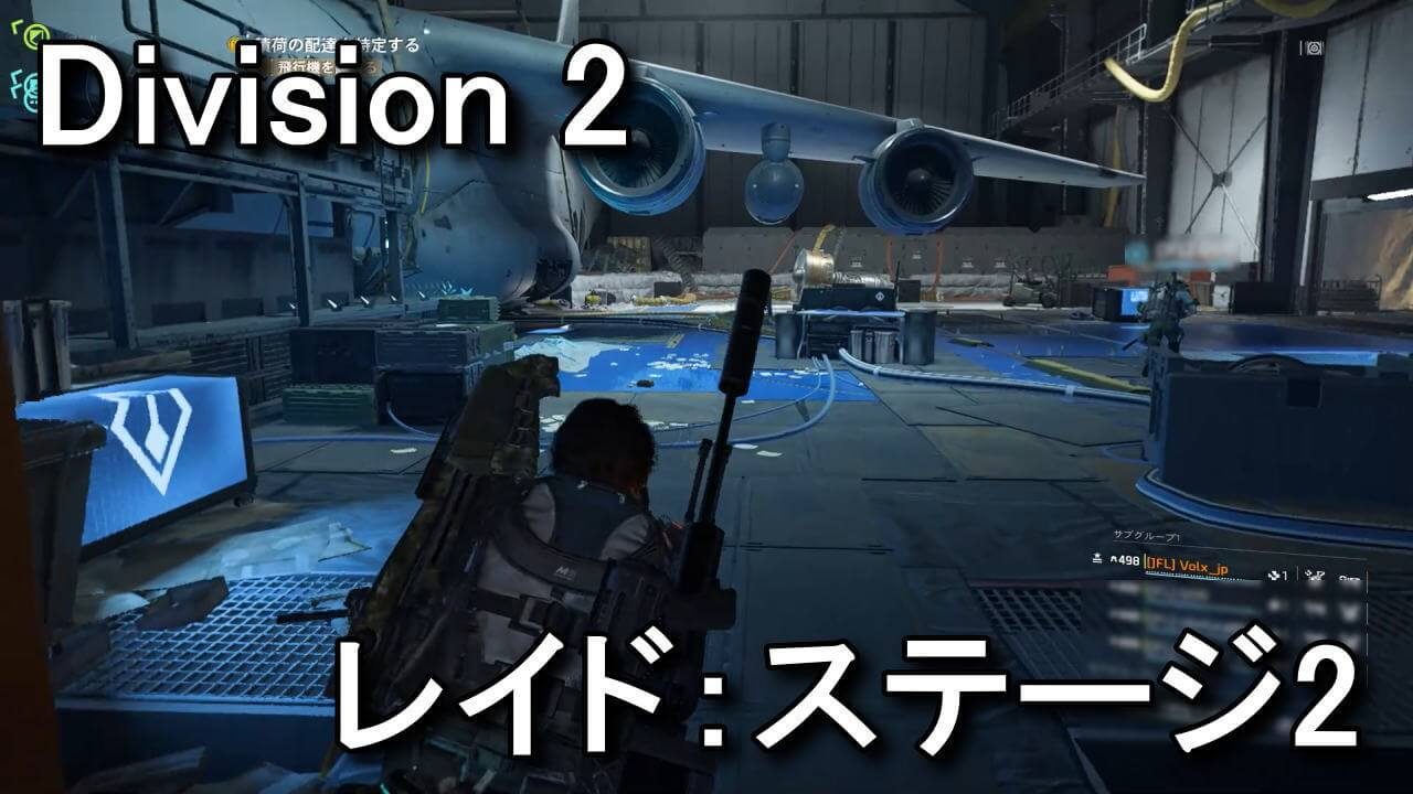 division-2-raid-stage-2-clear-guide