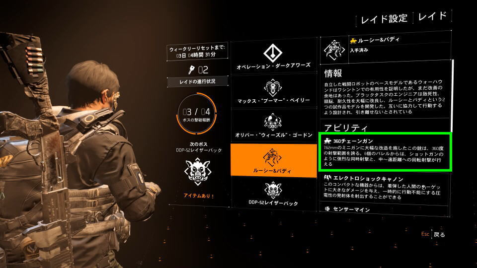 division-2-raid-stage-3-boss-info-1