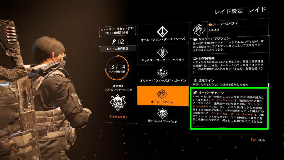 division-2-raid-stage-3-boss-info-2