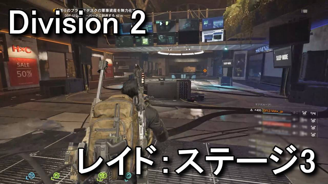 division-2-raid-stage-3-clear-guide