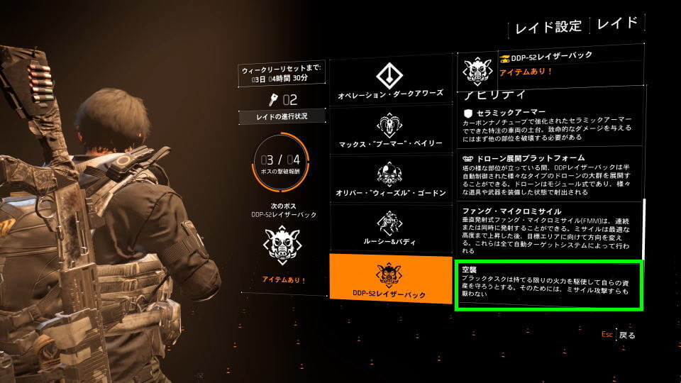 division-2-raid-stage-4-boss-info-2