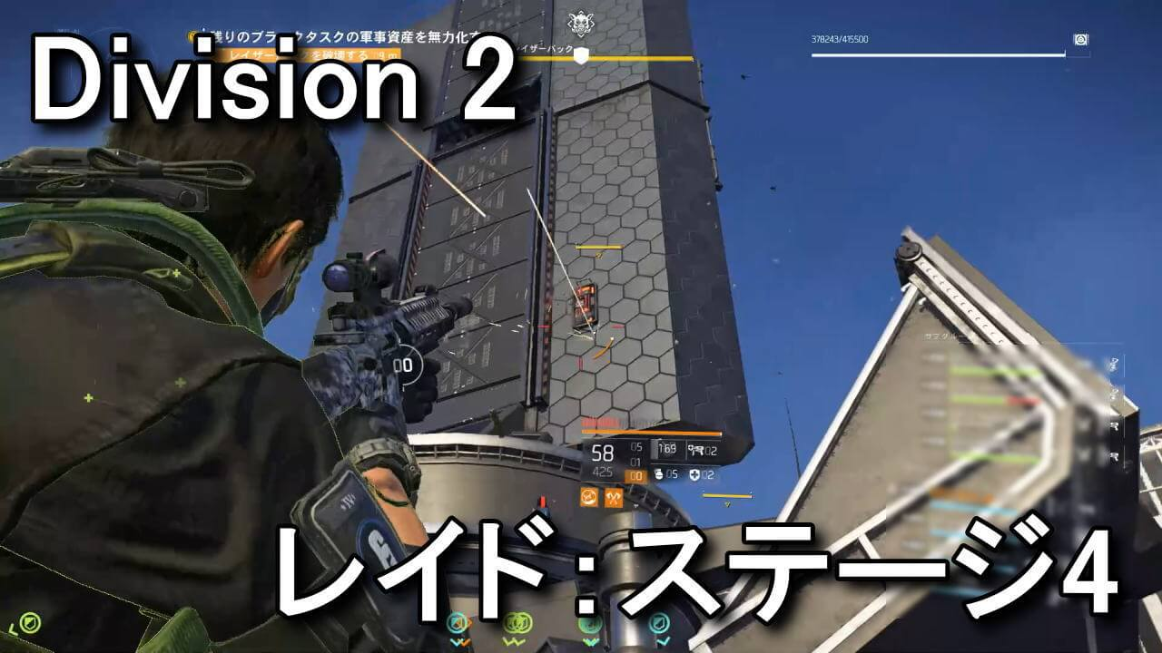 division-2-raid-stage-4-clear-guide